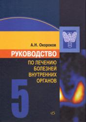 Руководство по лечению внутренних болезней в 5 томах. Том 5. Лечение эндокринных болезней