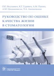 Руководство по оценке качества жизни в стоматологии