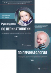 Руководство по перинатологии. В 2-х томах. Комплект