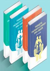 Руководство участкового и семейного врача-педиатра. В 4-х томах. Комплект