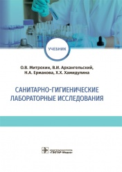 Санитарно-гигиенические лабораторные исследования. Учебник