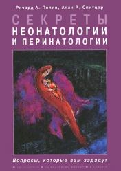 Секреты неонатологии и перинатологии