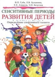Сенситивные периоды развития детей. Определение спортивного таланта. Монография