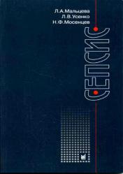 Сепсис: этиология, эпидемиология, патогенез, диагностика, интенсивная терапия