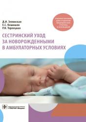 Сестринский уход за новорожденными в амбулаторных условиях