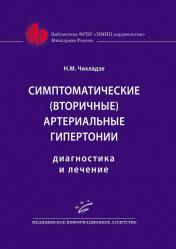Симптоматические (вторичные) артериальные гипертонии. Диагностика и лечение