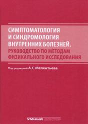 Симптоматология и синдромология внутренних болезней. Руководство по методам физикального исследования