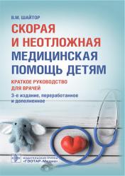 Скорая и неотложная медицинская помощь детям. Краткое руководство