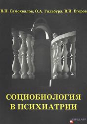 Социобиология в психиатрии