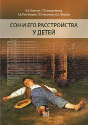 Сон и его расстройства у детей