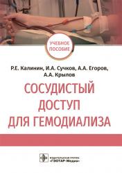 Сосудистый доступ для гемодиализа. Учебное пособие