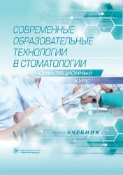 Современные образовательные технологии в стоматологии (симуляционный курс). Учебник