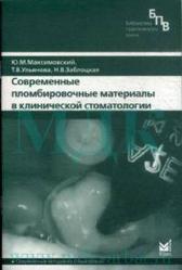 Современные пломбировочные материалы в клинической стоматологии