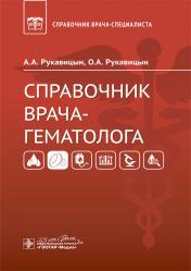 Справочник врача-гематолога