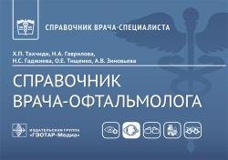Справочник врача-офтальмолога