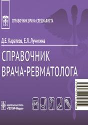 Справочник врача-ревматолога