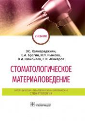 Стоматологическое материаловедение. Учебник