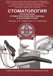 Стоматология: организация стоматологической помощи и анатомия зубов. Учебное пособие