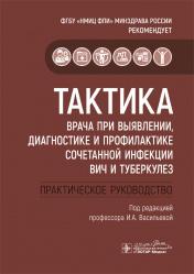 Тактика врача при выявлении, диагностике и профилактике сочетанной инфекции ВИЧ и туберкулез. Практическое руководство