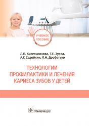 Технологии профилактики и лечения кариеса зубов у детей