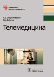 Телемедицина. Библиотека врача-специалиста