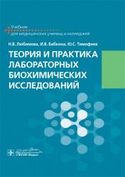 Теория и практика лабораторных биохимических исследований. Учебник для колледжей