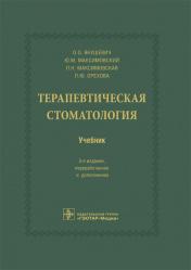 Терапевтическая стоматология. Учебник