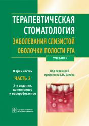 Терапевтическая стоматология. Учебник в 3-х частях. Часть 3. Заболевания слизистой оболочки полости рта