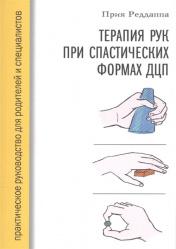 Терапия рук при спастических формах ДЦП
