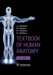 Textbook of Human Anatomy In 3 vol. Vol. 3. Nervous system. Esthesiology