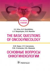 The basic questions of oncogynecology. Основные вопросы онкогинекологии. Учебник