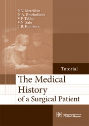 The Medical History of a Surgical Patient