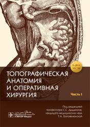 Топографическая анатомия и оперативная хирургия. Рабочая тетрадь. В 2-х частях. Часть I