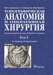 Топографическая анатомия и оперативная хирургия. Учебник в 2-х томах. Том 2