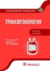 Трансфузиология. Национальное руководство. Краткое издание