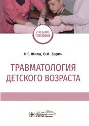 Травматология детского возраста