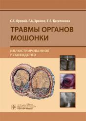 Травмы органов мошонки. Иллюстрированное руководство