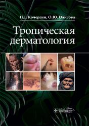 Тропическая дерматология