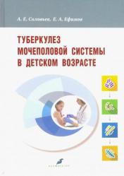 Туберкулез мочеполовой системы в детском возрасте