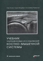 Учебник ультразвуковых исследований костно-мышечной системы