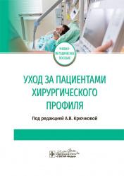 Уход за пациентами хирургического профиля