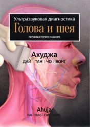 Ультразвуковая диагностика. Голова и шея