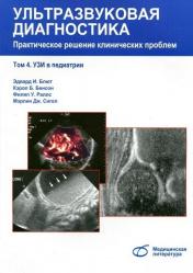 Ультразвуковая диагностика. Практическое решение клинических проблем. Том 4