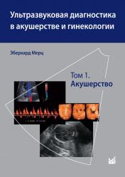Ультразвуковая диагностика в акушерстве и гинекологии в 2-х томах. Том 1