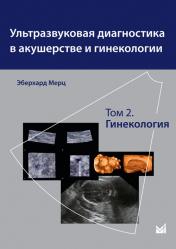 Ультразвуковая диагностика в акушерстве и гинекологии в 2-х томах. Том 2. Гинекология