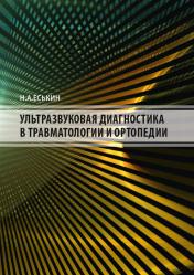 Ультразвуковая диагностика в травматологии и ортопедии
