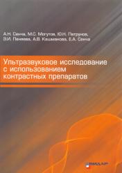 Ультразвуковое исследование с использованием контрастных препаратов + DVD-ROM