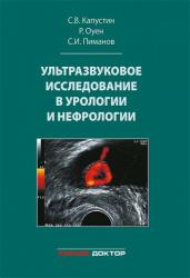 Ультразвуковое исследование в урологии и нефрологии. Монография