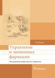 Управление и экономика фармации. Учебник