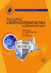 Вакцины и иммунопрофилактика в современном мире. Руководство